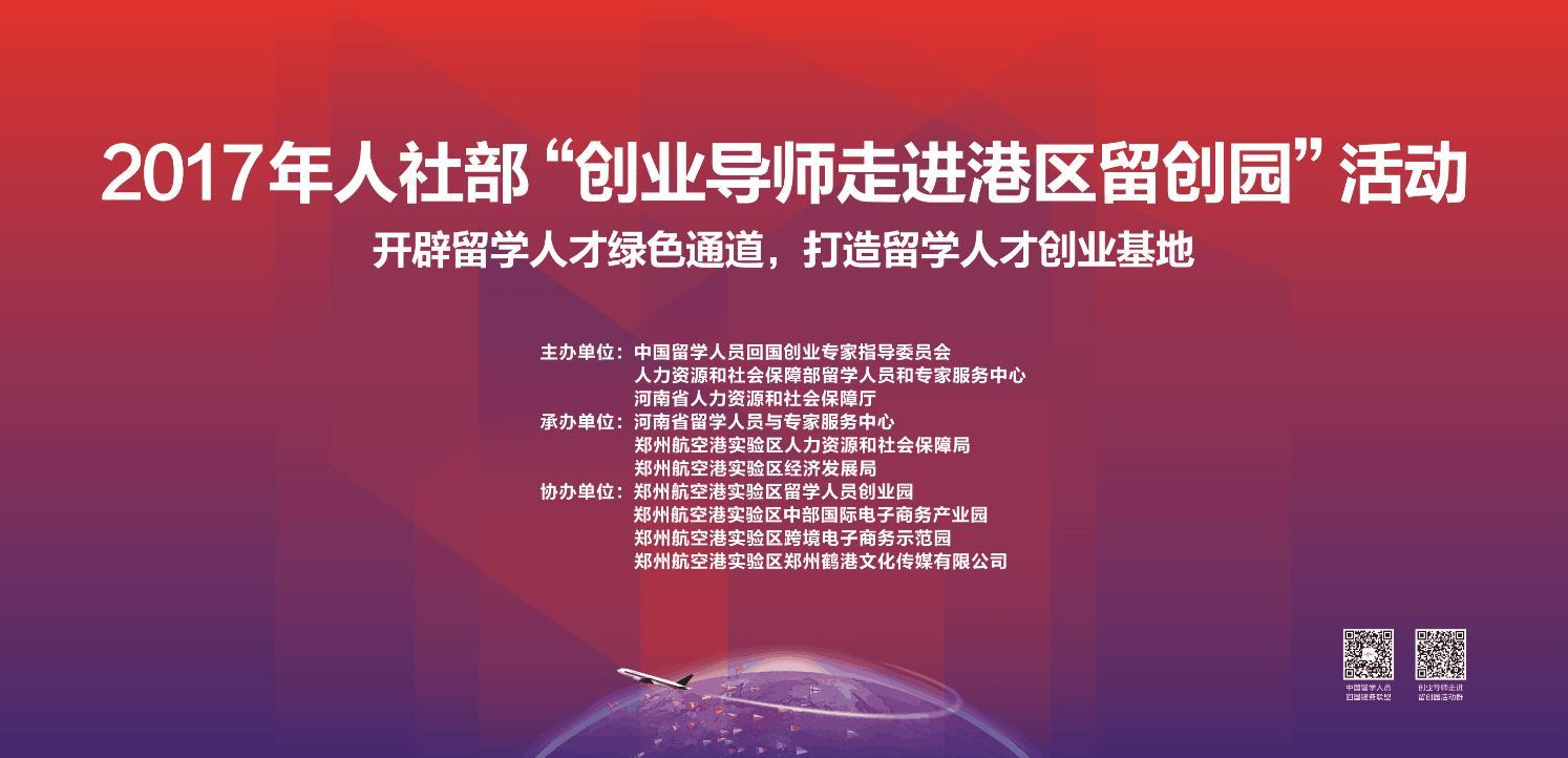 """""""国家千人计划""""专家、创业导师汇聚港区留创园"""